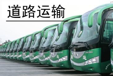 福建省交通运输集团和记开户