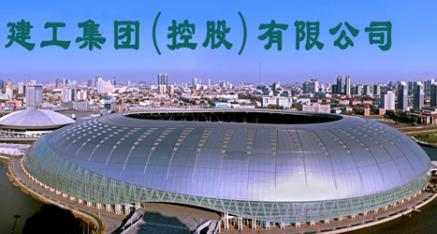 天津建工集团