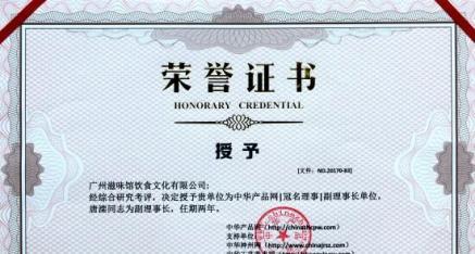 授予广州滋味馆饮食公司为冠名理事副理事长单位