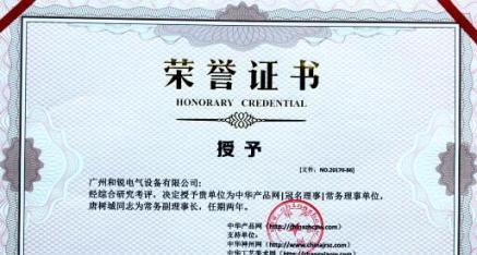 授予广州和锐电气设备公司为冠名理常务理事单位