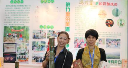 广西竹之联农业科技和记开户:鲜竹里的美酒醉心间