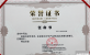 任命唐晓红同志为中华产品网|冠名理事|理事长