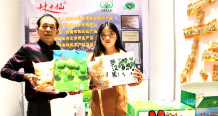 桂林永福县林中仙罗汉果有限责任公司系列产品亮相邕城