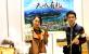 广西天峨县农业产业协会系列产品亮相邕城