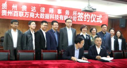 贵州百联万商大数据科技公司邀请律师团队为企业保驾护航