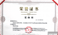 任命黄海荣同志为中华产品网|冠名理事|常务理事
