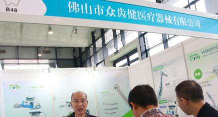 广东省佛山市众齿健医疗器械和记开户