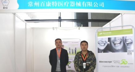 江苏省常州市百康特医疗器械有限公司