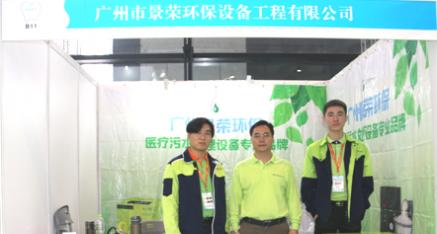 广州市景荣环保设备工程有限公司
