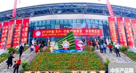 2018中越(东兴--芒街)美食大赛:两国人民好口福
