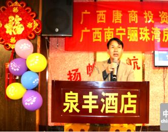 南宁骊珠湾房地产开发公司董事长陆培文向全国人民拜年
