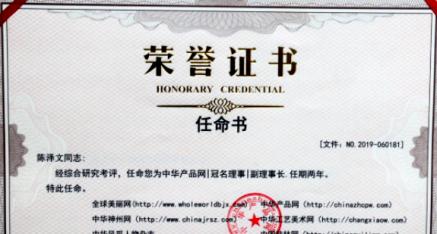 任命陈泽文同志为中华产品网|冠名理事|副理事长