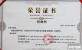 任命文孙元同志为中华产品网|冠名理事|副理事长