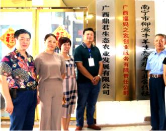 广西福妈之家创业公司:一个让家家户户好幸福的平台