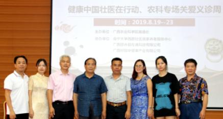 南宁开展健康中国壮医在行动、农科专场关爱义诊周活动