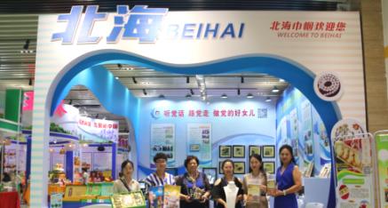 广西北海市女企业家们向您展示特色产品