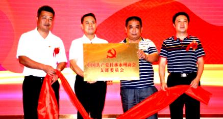 桂林永州商会举行党支部揭牌仪式:党旗总是这样红