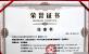任命戴丽清 女士为 中华产品网|冠名理事|副理事长