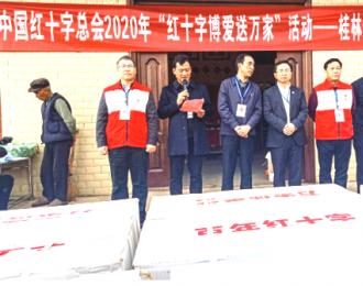 """中国红十字总会""""红十字博爱送万家""""关爱全州困难户"""