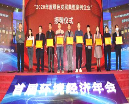 河北省新兴铸管公司入选首届环境经济年会绿色发展企业