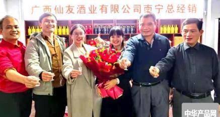 广西仙友酒业有限公司与中国东盟共发展