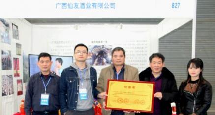 任命广西仙友酒业公司董事长陈先佑为中华产品网副理事长