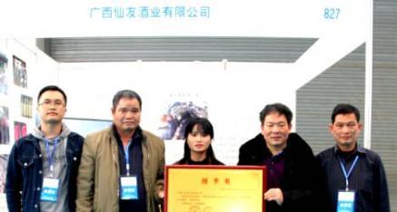 授予广西仙友酒业公司为中华产品网白酒老窖重点生产基地