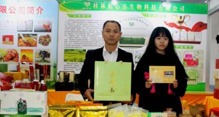 桂林原心达生物科技有限公司 金槐茶健康人生