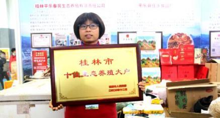 桂林平乐春苑生态养殖有限责任公司 养殖致富 利国惠民