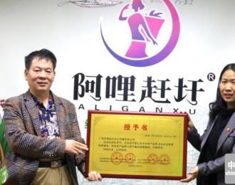 中华产品网授予广西阿哩赶圩公司为龙头企业特色种养基地