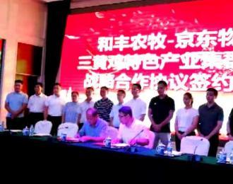 京东物流集团与兴业和丰禽业养殖公司签署战略合作协议