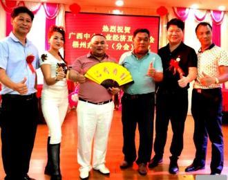 广西中小企业经济互助商会梧州分会: 为梧州经济做贡献