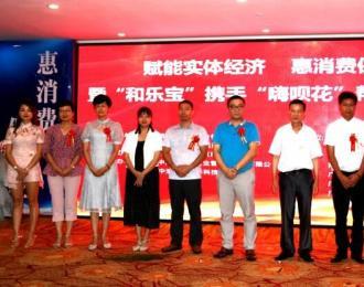 广西中小企业经济互助商会:携手同行 共赢未来